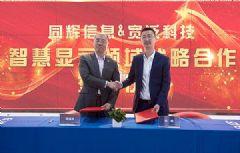 同辉佳视与宽泛科技签署战略合作协议