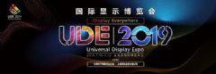 体验・未来生活丨UDE2019国际显示博览会绽放上海