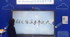 """2048级压感技术带您体验会议室中国的""""电子书法"""""""