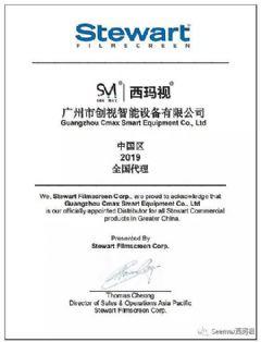 <font color='#FF0000'>Stewart</font>签约创视智能--中国区商用产品总代
