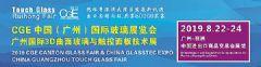2019广州国际<font color='#FF0000'>3D</font>曲面玻璃触控面板技术展览会8月广州相聚