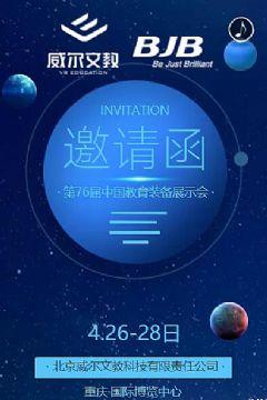 同辉子公司-威尔文教第76届中国教育装备展示会亮点抢先看!