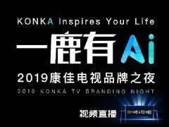 2019康佳电视品牌之夜视频直播