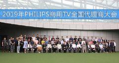 学习之旅 创新为你――2019年<font color='#FF0000'>PHILIPS</font>商用TV全国代理商大会在上海举行