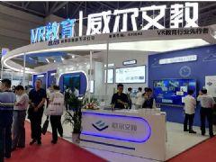 威尔文教<font color='#FF0000'>VR</font>教育系列产品闪耀第76届中国教育装备展!