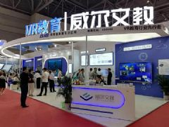 精彩回顾�<font color='#FF0000'>VR</font>教育-威尔文教第76届中国教育装备展硕果累累!