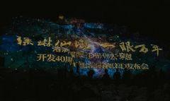 穿越万年的时光之旅<font color='#FF0000'>Vivitek</font>(丽讯)投影机炫彩瑶琳仙境