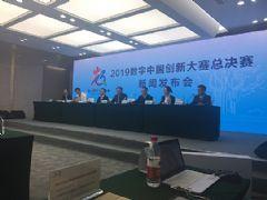 雷蒙护航国际盛会――数字中国建设峰会