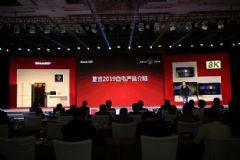 夏普新品发布会广州举办8K电视、白电新品齐上阵