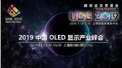 2019三大亮点技术在UDE 2019集结