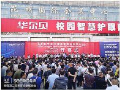 希沃亮相第二届云南教育装备展示会