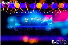 """""""鹄志,观视界""""华录4K激光电视首发"""