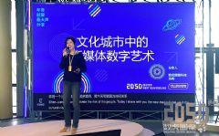 """数虎图像上海公司总经理沈娟受邀参加""""2050大会・新生论坛"""""""