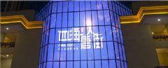 <font color='#FF0000'>REESTAR</font>打造西安四海唐人街超大透明屏