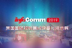2019美国视听展Infocomm usa专题报道