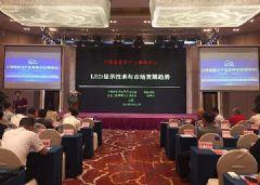 大咖齐聚为此事,易事达受邀参加LED显示行业中国微峰会