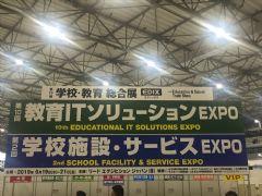 艾博德股份大展风采,再战日本教育技术展<font color='#FF0000'>EDIX</font>