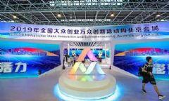 威尔文教<font color='#FF0000'>VR</font>超感系列产品闪耀2019北京双创周