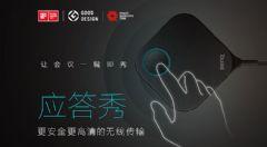 无线会议协作精灵,明基应答秀WDC10
