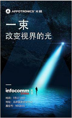 重磅新品蓄势待发-光峰邀您莅临2019北京InfoComm展会