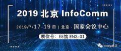 7月17-19日<font color='#FF0000'>Voury</font>卓华多款显控产品将亮相2019北京Infocomm