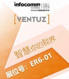 InfoCommChina2019开展在即,<font color='#FF0000'>Ventuz</font>展台精彩抢先看