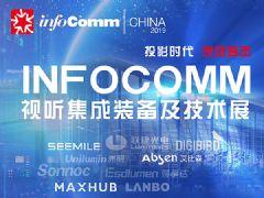 IFC 2019视听集成设备技术展专题报道