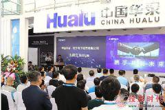 华录・松下新款DLP光学引擎亮相北京InfoComm展