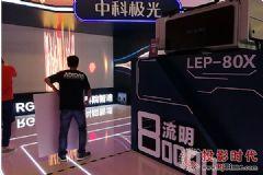中科极光亮相IFC2019 展前沿激光技术