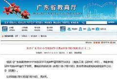 广东最新校园学习类<font color='#FF0000'>App</font>白名单公布,希沃全部产品入选