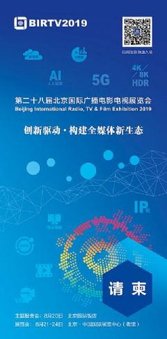 BIR<font color='#FF0000'>TV</font>2019北京广播电影电视展观众邀请函