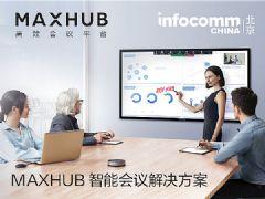 MAXHUB智能会议解决方案_北京Infocomm<font color='#FF0000'>China</font>2019展专题报道