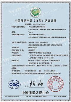 <font color='#FF0000'>Voury</font>卓华旗下LED及LCD产品荣获中国环保产品认证
