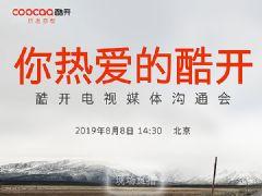 2019酷开电视媒体沟通会现场直播