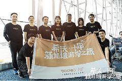 希沃十年新加坡游学之旅圆满结束