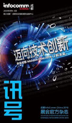 抢先看!成都<font color='#FF0000'>Infocomm</font>China2019展前杂志《讯号》新鲜出炉