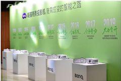 明基<font color='#FF0000'>BenQ</font>在京发布T系列智能商务投影新品