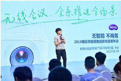 明基发布T系列智能商务投影机