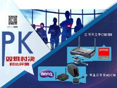 明基应答秀PK可立享无线传屏评测专题