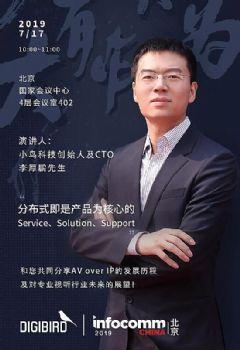 """李厚鹏:分布式即是产品为核心的""""3S"""""""