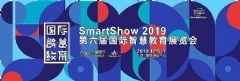 <font color='#FF0000'>SMART</font>Show2019国际智慧教育展今冬再临看2025年智慧学校模样