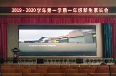 新学期新启航<font color='#FF0000'>Voury</font>卓华小间距黑力士系列LED显示屏应用于郑州市金水区艺术小学宏康校区