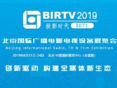 birtv2019-广播电影电视展专题报道