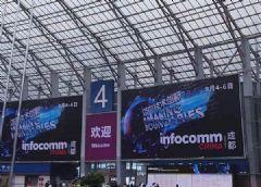 企业数字战略转型及创新集成体验尽在成都InfoComm<font color='#FF0000'>China</font>2019