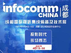 InfoComm<font color='#FF0000'>China</font>2019成都国际视听集成设备及技术展有哪些看点?了解新技术、新产品尽在成都InfoComm现场报道专题