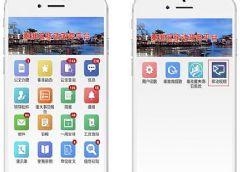 华平助力南京秦淮区政府构建移动视频会议系统
