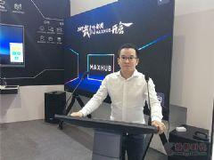"""专访MAXHUB:聚焦会议全流程为企业实现""""轻办公"""""""