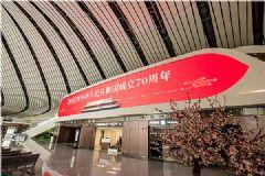 """国星光电护航北京大兴国际机场展现""""中国智造"""""""