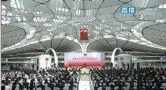 M-F3A<font color='#FF0000'>PRO</font>为北京大兴国际机场投运仪式发声!