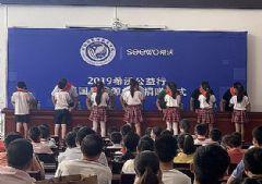 希沃公益行 兴国县思源学校捐赠活动